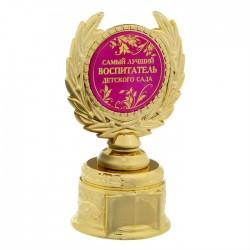 """Кубок на золотой подставке """"Самый лучший воспитатель детского сада"""""""