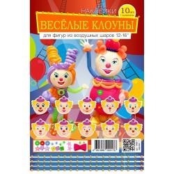 """Наклейки для шаров """"Веселые клоуны"""""""