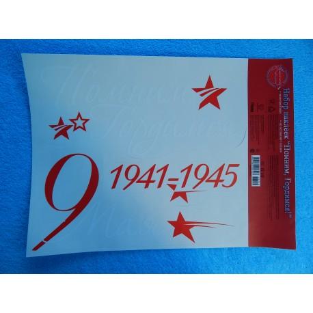 """Наклейка на авто """"9 мая"""" (Помним, Гордимся)"""