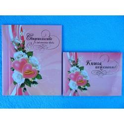 """Набор св-во о браке + книга пожеланий """"розовый с сердечками"""""""