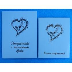 """Набор св-во о браке + книга пожеланий """"белый с сердцем"""""""