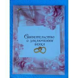 """Папка св-во о браке """"Розовые розы"""""""