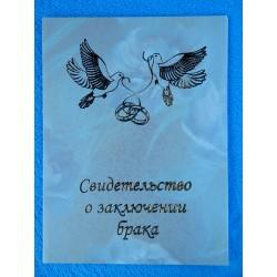 """Папка св-во о браке """"с голубями"""" (выбитый текст)"""