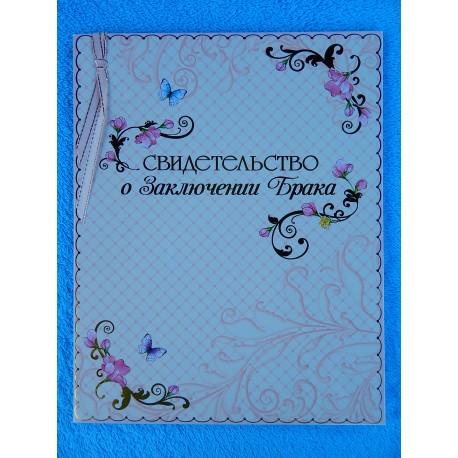 """Папка св-во о браке """"Бабочки"""""""