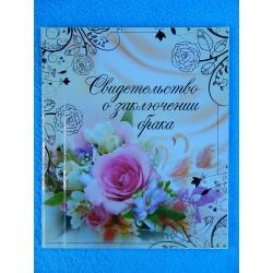 """Папка св-во о браке """"Яркий букет"""""""