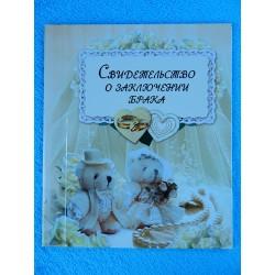 """Папка св-во о браке """"Мишки"""""""