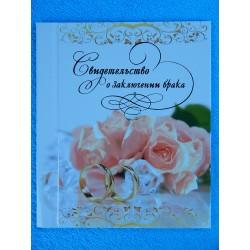 """Папка св-во о браке """"Обручальные кольца с розами"""""""