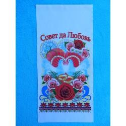 """Рушник """"Совет да Любовь"""" (150х35) голуби в розах"""