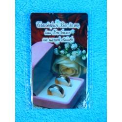 Свадебный магнит (1шт.)  СД-0026897