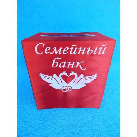 "Коробка для денег ""Семейный банк"" красный атлас"