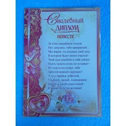 Набор свадебных дипломов №1