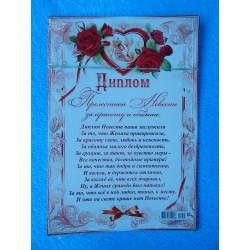 Набор свадебных дипломов №2