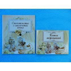 """Набор св-во о браке + книга пожеланий """"с мишками"""""""