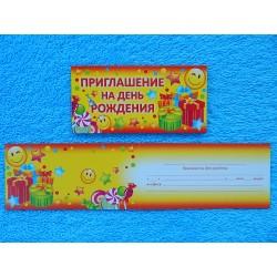 """Детское приглашение """"Подарки"""" 1шт."""