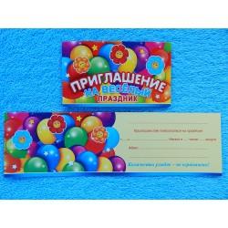 """Детское приглашение """"Цветочки в шариках"""" 1шт."""