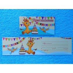 """Детское приглашение """"Жираф на празднике"""" 1шт."""