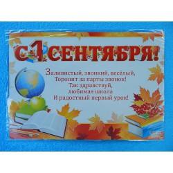 """Гирлянда + плакат """"1 сентября"""""""