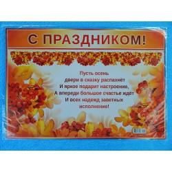 """Гирлянда + плакат """"С праздником!"""""""