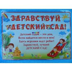 """Гирлянда + плакат """"Здравствуй, детский сад!"""""""