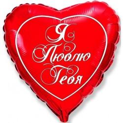 """Сердце 18/45см """"Я люблю тебя"""" (красное)"""
