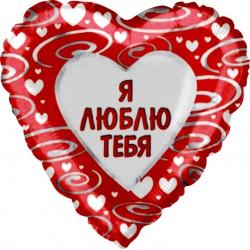 """Сердце 18/45см в узорах """"Я люблю тебя"""" (красное)"""