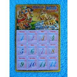 "Магнит Н/Г календарик ""Желаю богатства"""