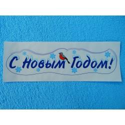 """Наклейка новогодняя полоска """"С новым годом!"""" (9*34)"""