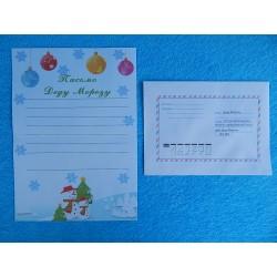 """Письмо с конвертом """"Деду Морозу"""""""