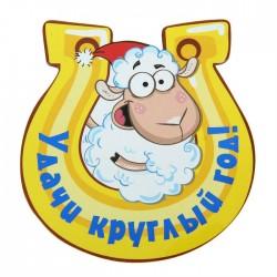 """Магнит """"Удачи круглый год!"""""""