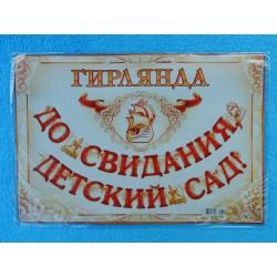 """Гирлянда """"До свидания, детский сад!""""  ОЛ-0027511"""
