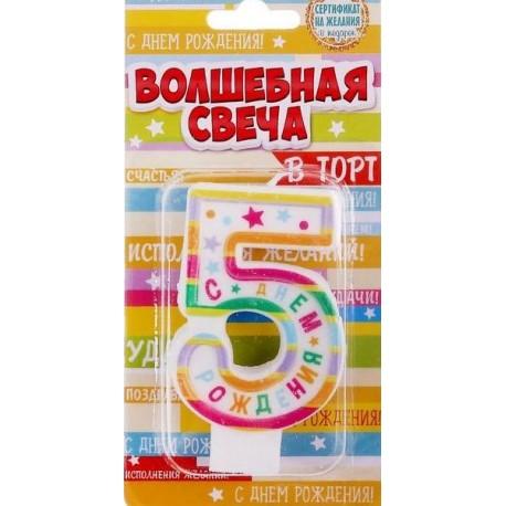 """Свеча-цифра """"5"""" с д/р цветная"""