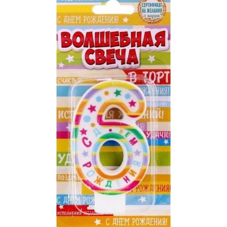 """Свеча-цифра """"6"""" с д/р цветная"""