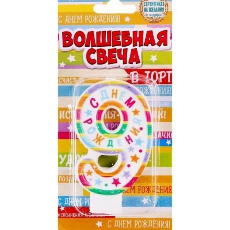 """Свеча-цифра """"9"""" с д/р цветная"""