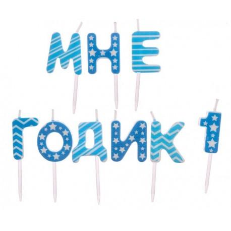 """Набор свечей """"Мне 1 годик"""" голубые"""