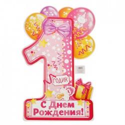 """Плакат фигурный  """"1 годик"""" для девочки 60*40"""