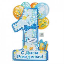 """Плакат фигурный """"1 годик"""" для мальчика 60*40"""