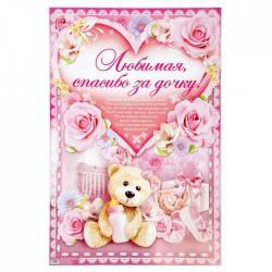 """Плакат """"Любимая, спасибо за дочку!"""", 60х40 см"""