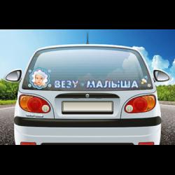 """Наклейка """"Везу малыша"""" №1"""