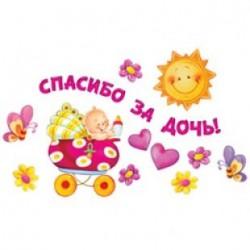 """Оформительский набор """"Малыш"""" девочка"""