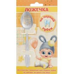 """Ложка с гравировкой детская на открытке """"На первый зубик"""""""