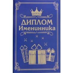 """Диплом-книжка """"Диплом именинника"""" 11*16см"""