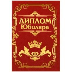 """Диплом-книжка """"Почётный юбиляр"""" 11*16см"""