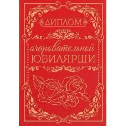 """Диплом-книжка """"Очаровательная  юбилярша"""" 11*16см"""