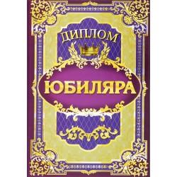"""Диплом-книжка """"Диплом юбиляра"""" 15*21см"""