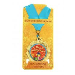"""Медаль металл на блистере d-7см """"С днём рождения!"""""""