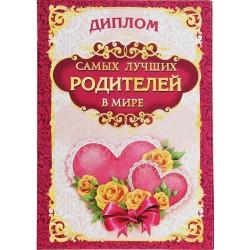 """Диплом-книжка """"Самых лучших родителей"""" 15*21см"""