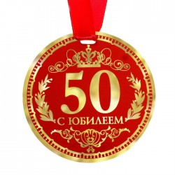 "Медаль-картон на ленте d-9см ""С юбилеем 50"""
