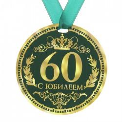 "Медаль-картон на ленте d-9см ""С юбилеем 60"""