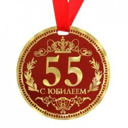 "Медаль-картон на ленте d-9см ""С юбилеем55"""