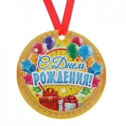 """Медаль магнит d-7см """"С днем рождения"""""""